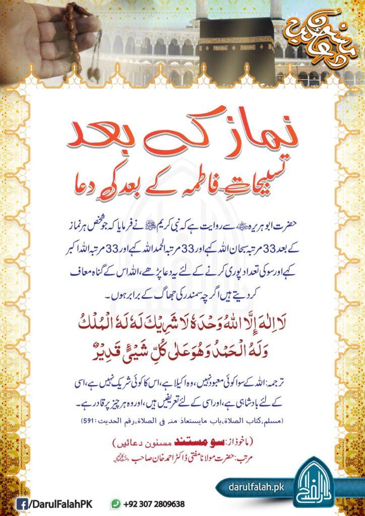 namaz-ky-baad-tasbihat-e-fatima-ky-baad-ki-dua